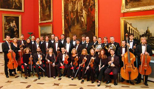 Оркестр государственного Эрмитажа